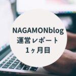 NAGAMONblog 運営レポート 1ヶ月目