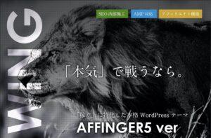AFFINGER5(アフィンガー5)とは?特徴やメリット・デメリットを紹介【徹底レビュー】
