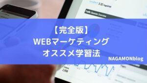 【完全版】 WEBマーケティング学習法