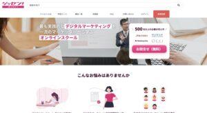 ジッセンオンラインでWEBマーケティングを学ぶ