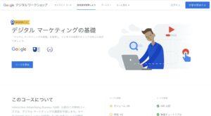 GoogleデジタルワークショップでWEBマーケティングを学ぶ