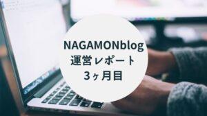 NAGAMONblog運営レポート3ヶ月目