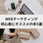 WEBマーケティング初心者にオススメの本5選