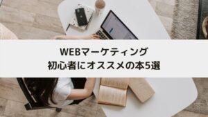 WEBマーケティング初心者におすすめの本5選