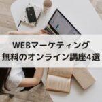 WEBマーケティングを無料で学べるオンライン講座