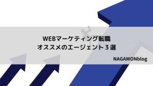 WEBマーケティング転職 おすすめのエージェント3選
