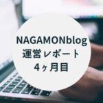 ブログ運営レポート4ヶ月目