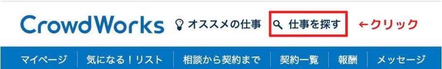 Webライター未経験から月5万円