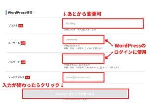 WordPressの情報を入力