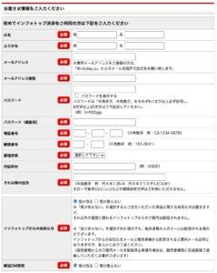 「お客様情報」と「お支払い情報」を入力し、「注文内容を確認」を押す