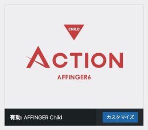 「AFFINGER Child」が有効化