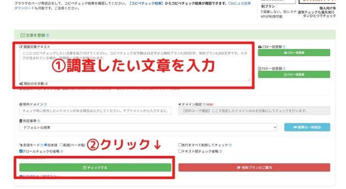 無料のコピペチェックツール「CopyContentDetector」の使い方