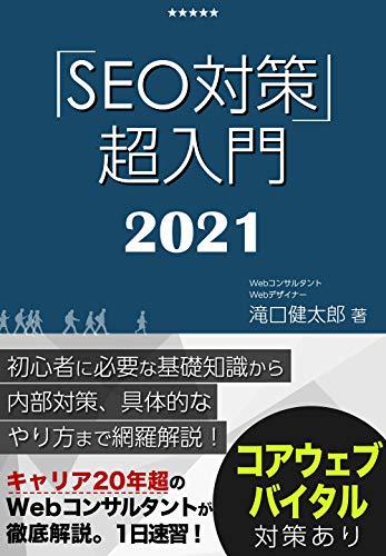 SEO対策・超入門2021