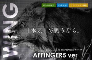 WordPressのブログテーマ(アフィンガー5)