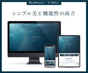 SWELL(スウェル)