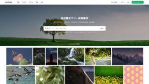 おすすめの無料画像サイト
