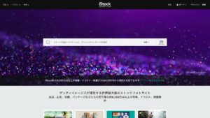 おすすめの有料画像サイト