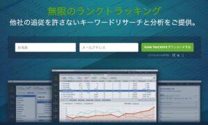 SEOランクチェックツール(Rank Tracker)