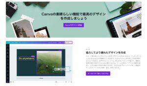 ブログ運営におすすめのツールCanva(キャンバ)