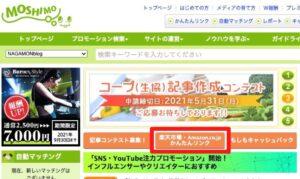 「楽天市場・Amazon.co.jpかんたんリンク」をクリック
