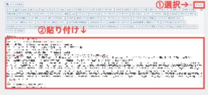 コピーしたコードをテキストエディターに貼り付け