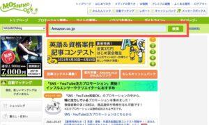 トップ画面の検索バーに「Amazon.co.jp」と入力