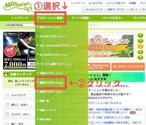 トップ画面の「プロモーション検索」→「提携中プロモーション」をクリック