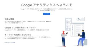 Googleアナリティクス