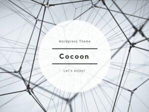 おすすめのWordPress無料テーマCocoon(コクーン)