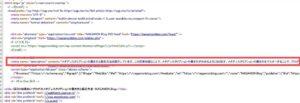 ページのソースコードの確認②