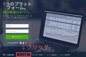 会員登録とRank Trackerのインストール