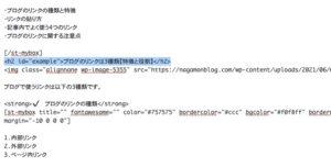"""遷移させたい部分のコードに「id=""""example""""」を追加"""