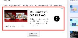 Googleアドセンス広告の例