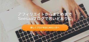 Seesaa(シーサー)ブログ