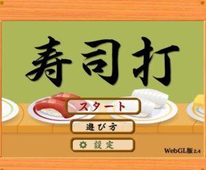 寿司打でタイピングの練習