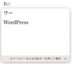ユーザー辞書の例