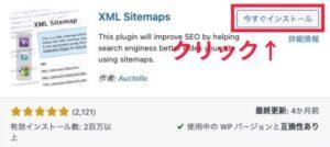 XML Sitemapsをインストール