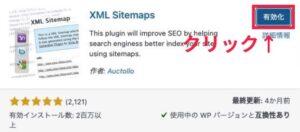 XML Sitemapsを有効化
