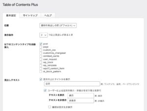 Table of Contents Plus設定項目①