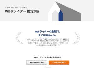 クラウドワークスWebライター検定