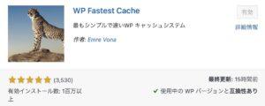 WP Fastest Cacheを有効化