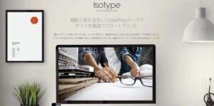 WordPressテーマ「isotype」とは?